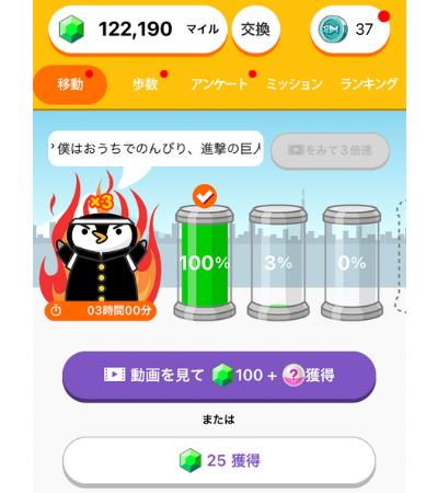 ポイ活アプリトリマ-5