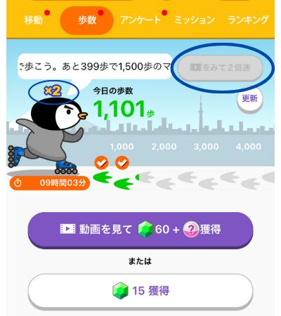 ポイ活アプリトリマ-4