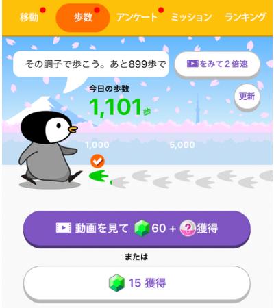 ポイ活アプリトリマ-3