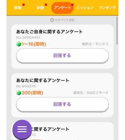 ポイ活アプリトリマ-8