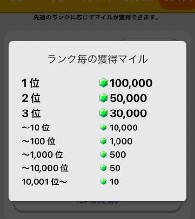 ポイ活アプリトリマ-7
