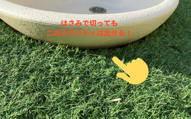 人工芝は防草シート付きがおすすめ!6