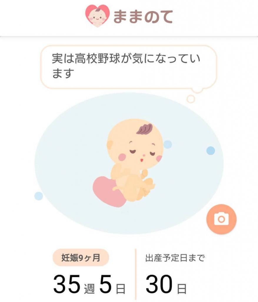 妊娠中おすすめアプリ